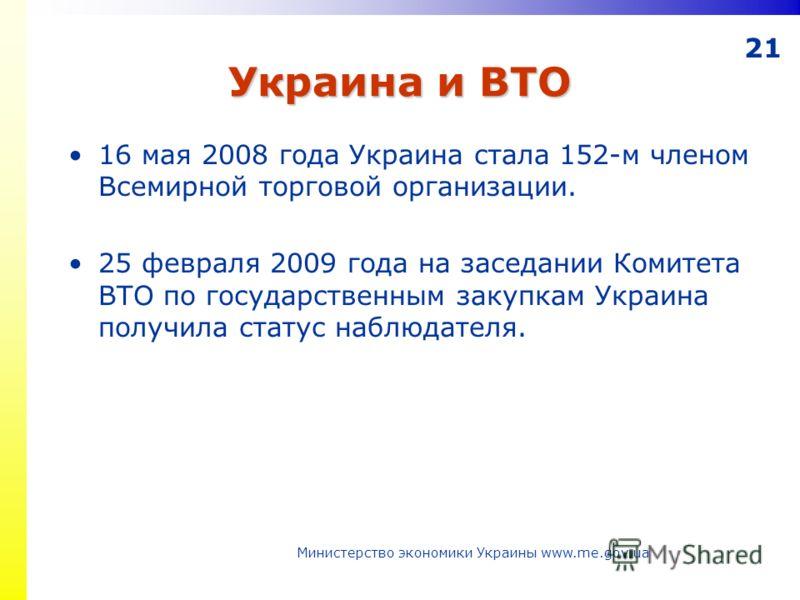 21 Украина и ВТО 16 мая 2008 года Украина стала 152-м членом Всемирной торговой организации. 25 февраля 2009 года на заседании Комитета ВТО по государственным закупкам Украина получила статус наблюдателя. Министерство экономики Украины www.me.gov.ua