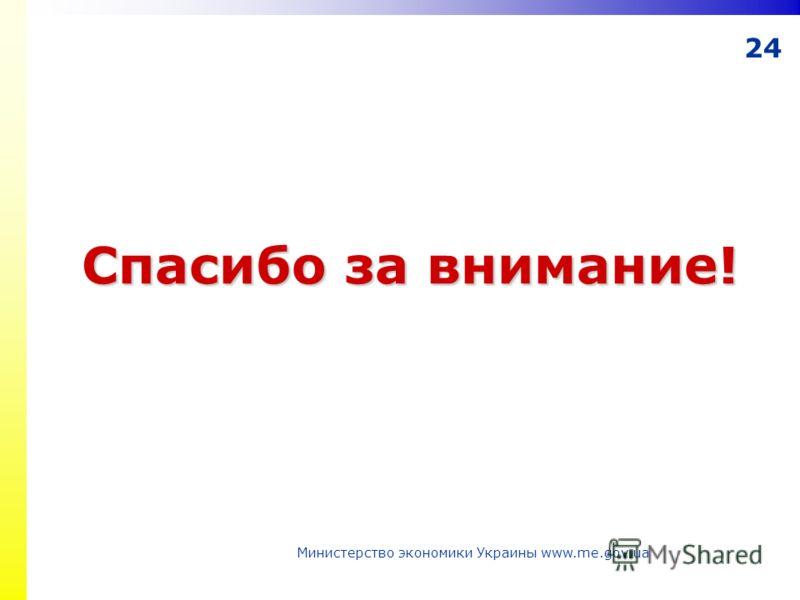 24 Министерство экономики Украины www.me.gov.ua Спасибо за внимание!