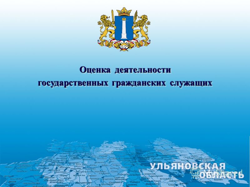 Оценка деятельности государственных гражданских служащих Оценка деятельности государственных гражданских служащих