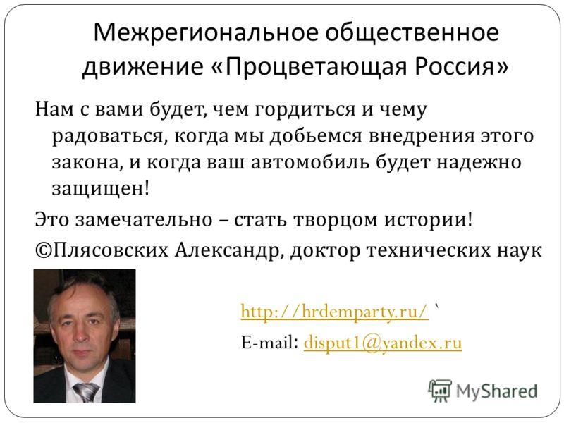 Межрегиональное общественное движение « Процветающая Россия » Вступайте в межрегиональное общественное движение « Процветающая Россия »! Вместе с вами мы добьемся принятия этого и многих других законов, которые обеспечат полное уничтожение коррупции,