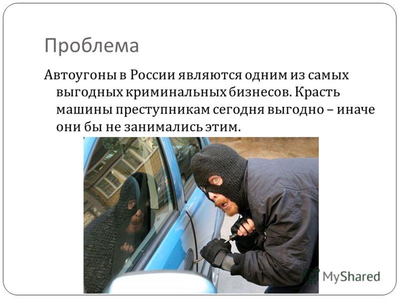 Законодательная инициатива « Украл 1 автомобиль – верни 5» Ваша машина будет защищена от автоугонов также надежно, как деньги Медведева в кремлевском сейфе