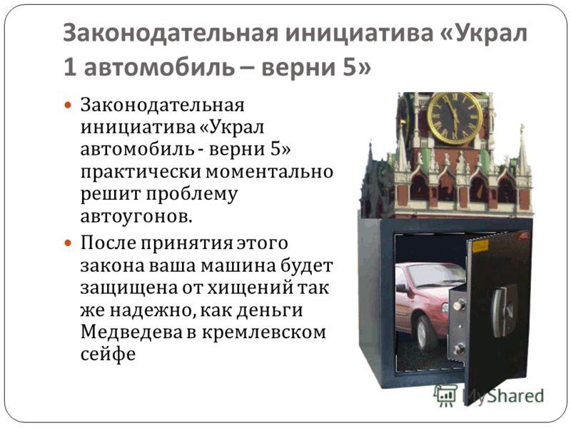 Проблема Автоугоны в России являются одним из самых выгодных криминальных бизнесов. Красть машины преступникам сегодня выгодно – иначе они бы не занимались этим.