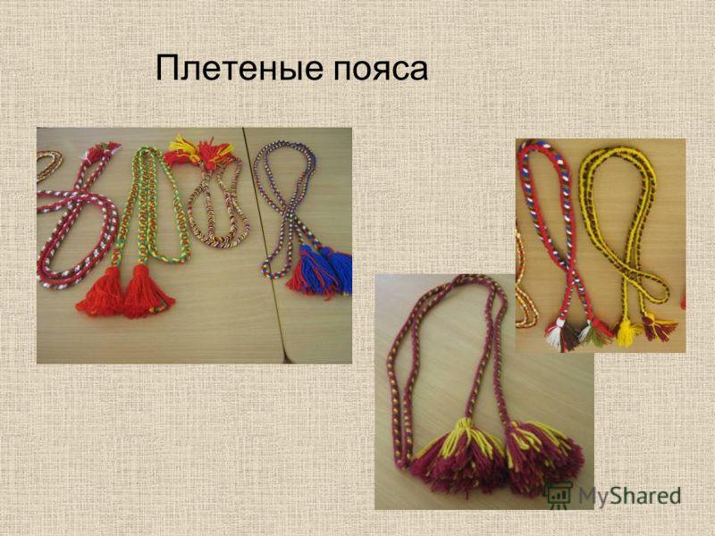 Плетеные пояса