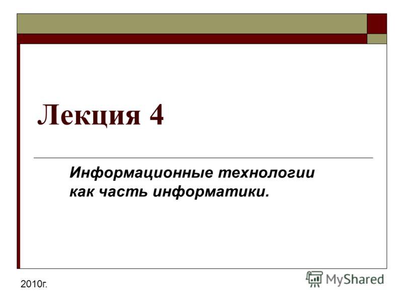 Лекция 4 Информационные технологии как часть информатики. 2010г.