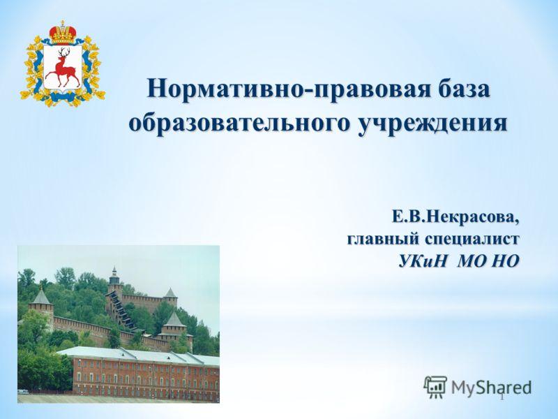 1 Нормативно-правовая база образовательного учреждения Е.В.Некрасова, главный специалист УКиН МО НО УКиН МО НО