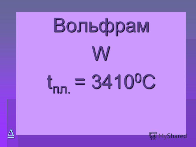 ВольфрамW t пл. = 3410 0 С