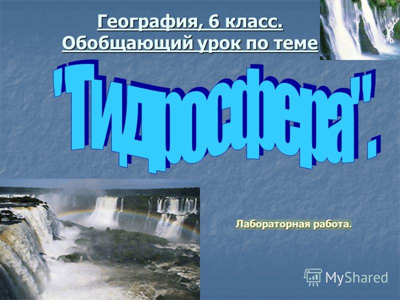 """Презентация  """"Гидросфера, Мировой круговорот воды в природе """".  Вода на Земле."""
