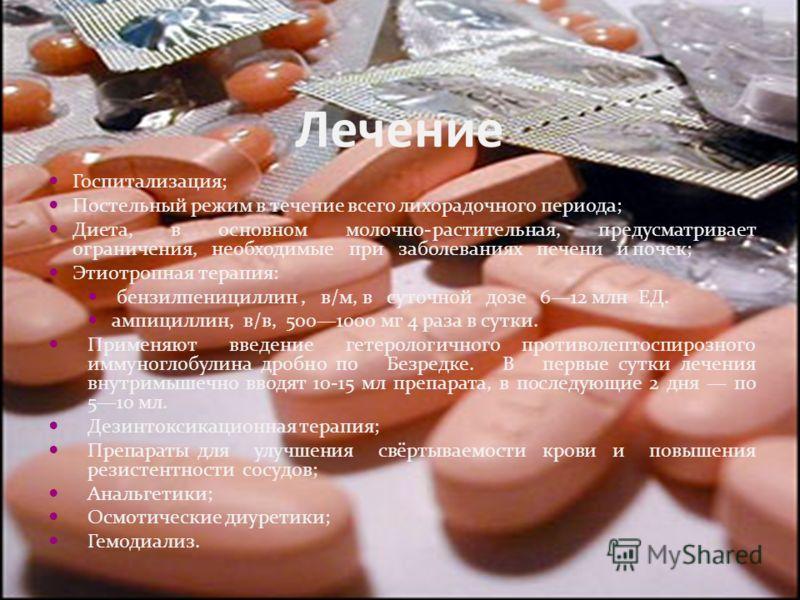 Лечение Госпитализация; Постельный режим в течение всего лихорадочного периода; Диета, в основном молочно-растительная, предусматривает ограничения, необходимые при заболеваниях печени и почек; Этиотропная терапия: бензилпенициллин, в/м, в суточной д