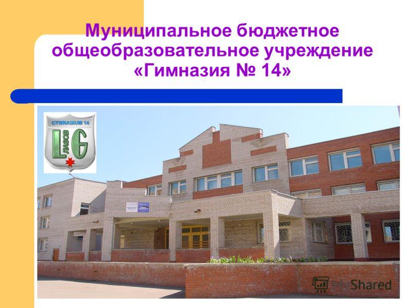 Муниципальное бюджетное общеобразовательное учреждение «Гимназия 14»