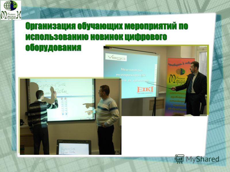 Организация обучающих мероприятий по использованию новинок цифрового оборудования