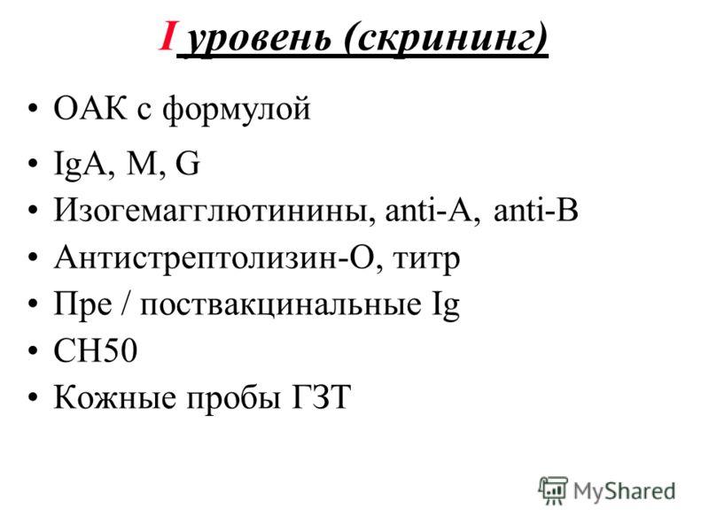 I уровень (скрининг) ОАК с формулой IgA, M, G Изогемагглютинины, anti-A, anti-B Антистрептолизин-О, титр Пре / поствакцинальные Ig СН50 Кожные пробы ГЗТ