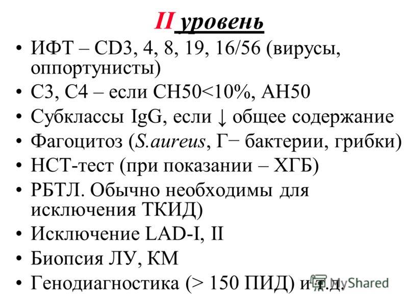 II уровень ИФТ – CD3, 4, 8, 19, 16/56 (вирусы, оппортунисты) С3, С4 – если СН50 150 ПИД) и т.д.