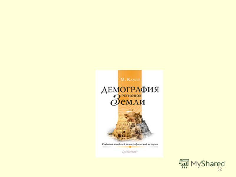 32 Клупт М.А. Демография регионов Земли. СПб.: Питер, 2008 – 347 с.