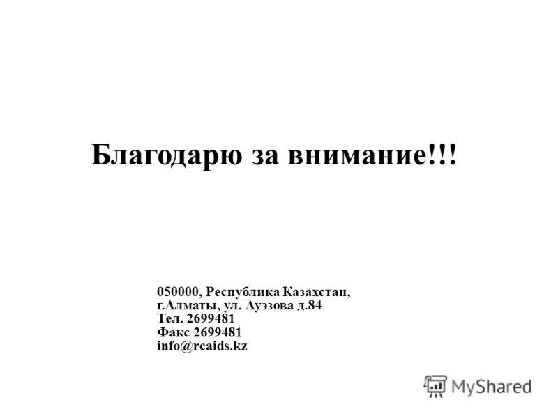 050000, Республика Казахстан, г.Алматы, ул. Ауэзова д.84 Тел. 2699481 Факс 2699481 info@rcaids.kz Благодарю за внимание!!!