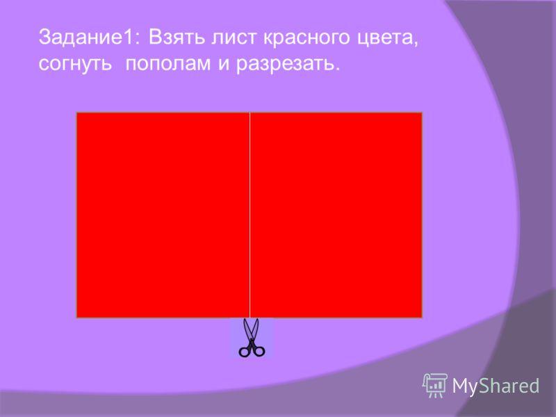 Задание1: Взять лист красного цвета, согнуть пополам и разрезать.