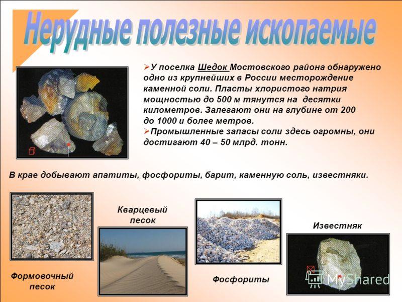 В крае добывают апатиты, фосфориты, барит, каменную соль, известняки. У поселка Шедок Мостовского района обнаружено одно из крупнейших в России месторождение каменной соли. Пласты хлористого натрия мощностью до 500 м тянутся на десятки километров. За