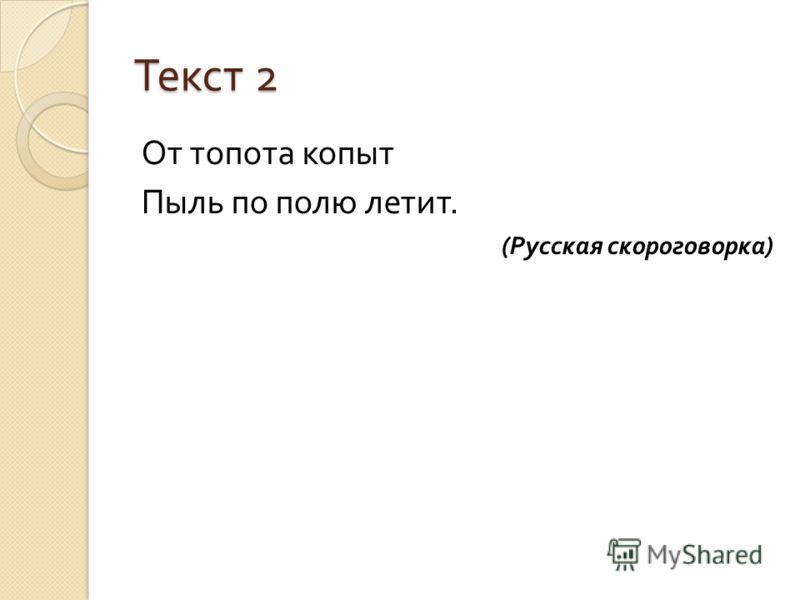 Текст 2 От топота копыт Пыль по полю летит. ( Русская скороговорка )