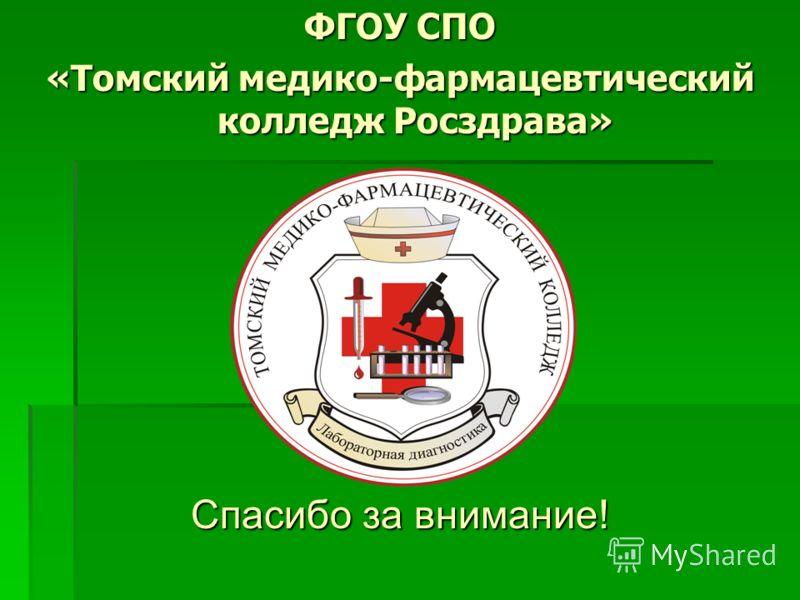 ФГОУ СПО «Томский медико-фармацевтический колледж Росздрава» Спасибо за внимание!