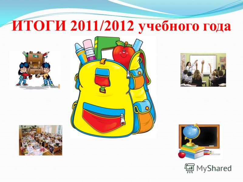 ИТОГИ 2011/2012 учебного года