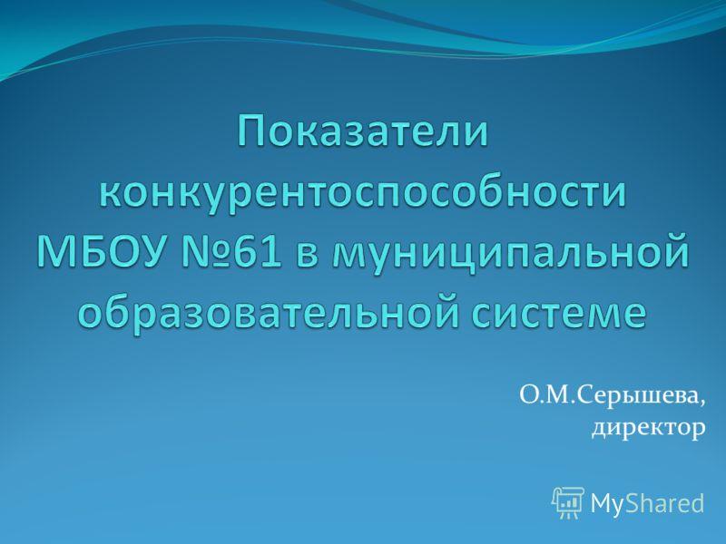 О.М.Серышева, директор
