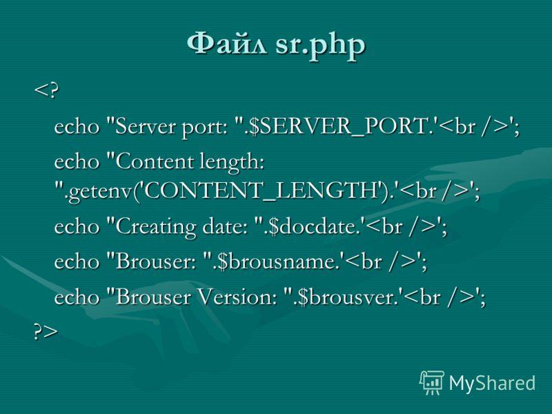 Файл sr.php