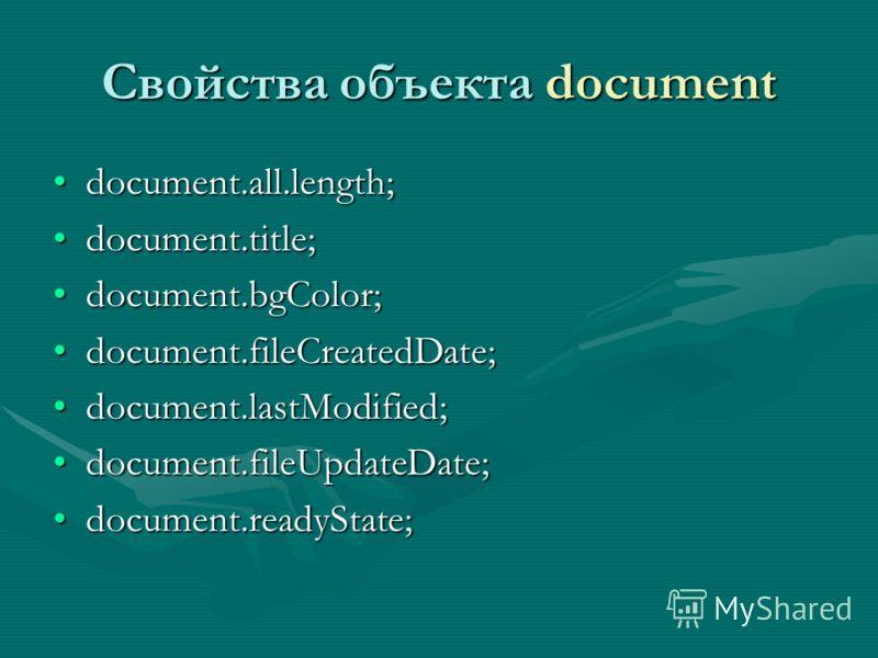 Свойства объекта document document.all.length;document.all.length; document.title;document.title; document.bgColor;document.bgColor; document.fileCreatedDate;document.fileCreatedDate; document.lastModified;document.lastModified; document.fileUpdateDa