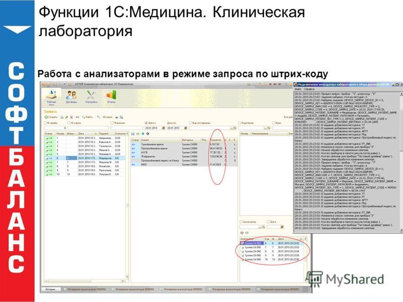 Функции 1С:Медицина. Клиническая лаборатория Работа с анализаторами в режиме запроса по штрих-коду
