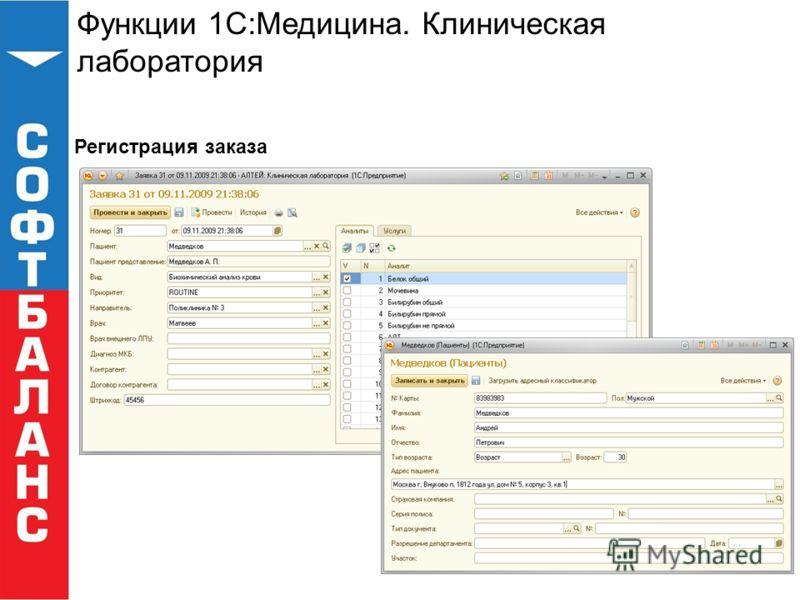 Функции 1С:Медицина. Клиническая лаборатория Регистрация заказа