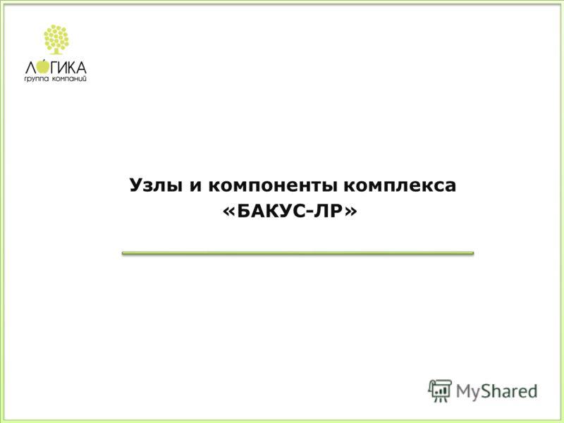 Узлы и компоненты комплекса «БАКУС-ЛР»