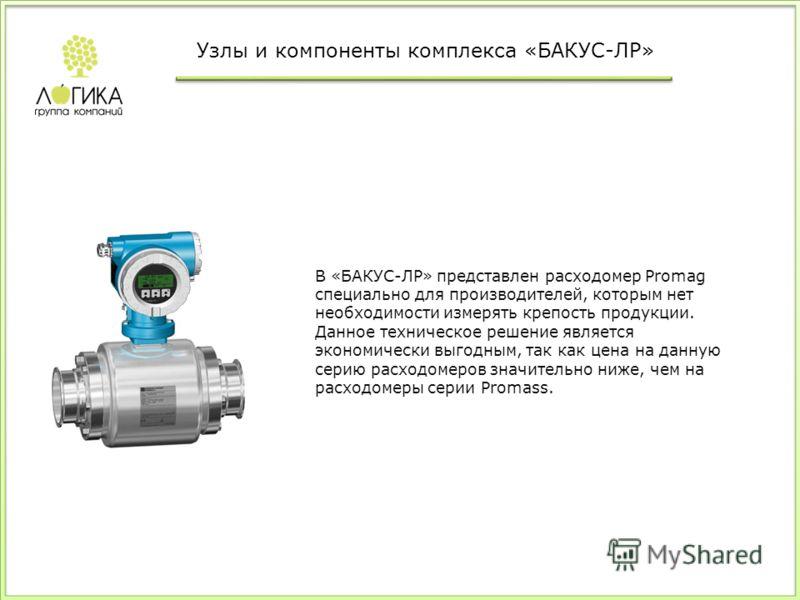 В «БАКУС-ЛР» представлен расходомер Promag специально для производителей, которым нет необходимости измерять крепость продукции. Данное техническое решение является экономически выгодным, так как цена на данную серию расходомеров значительно ниже, че