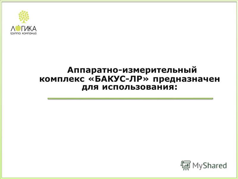 Аппаратно-измерительный комплекс «БАКУС-ЛР» предназначен для использования: