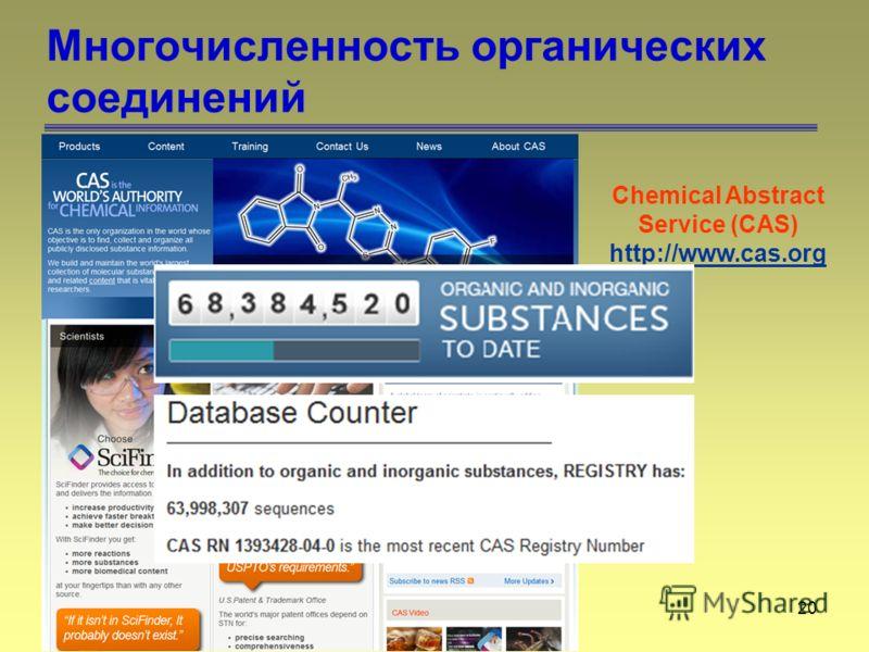 20 Многочисленность органических соединений Chemical Abstract Service (CAS) http://www.cas.org