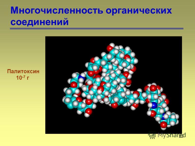 22 Многочисленность органических соединений Палитоксин 10 -7 г