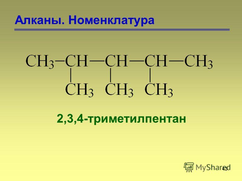 43 Алканы. Номенклатура 2,3,4-триметилпентан