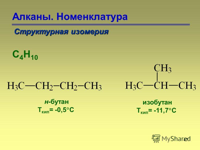 47 Алканы. Номенклатура Структурная изомерия С 4 Н 10 н-бутан Т кип = -0,5 С изобутан Т кип = -11,7 С