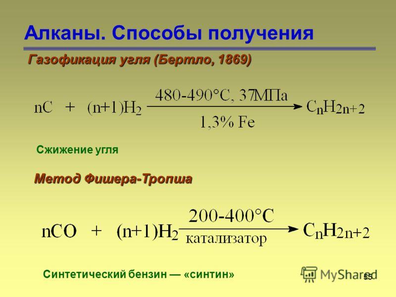 55 Алканы. Способы получения Газофикация угля (Бертло, 1869) Сжижение угля Метод Фишера-Тропша Синтетический бензин «синтин»