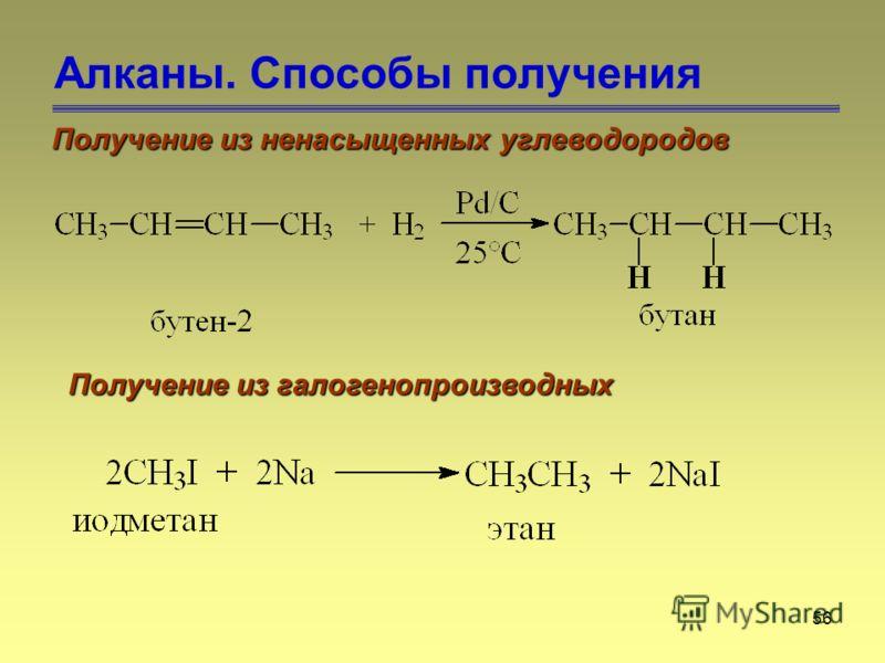 56 Алканы. Способы получения Получение из ненасыщенных углеводородов Получение из галогенопроизводных