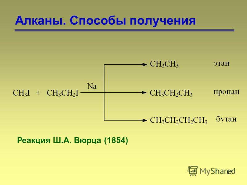 57 Алканы. Способы получения Реакция Ш.А. Вюрца (1854)