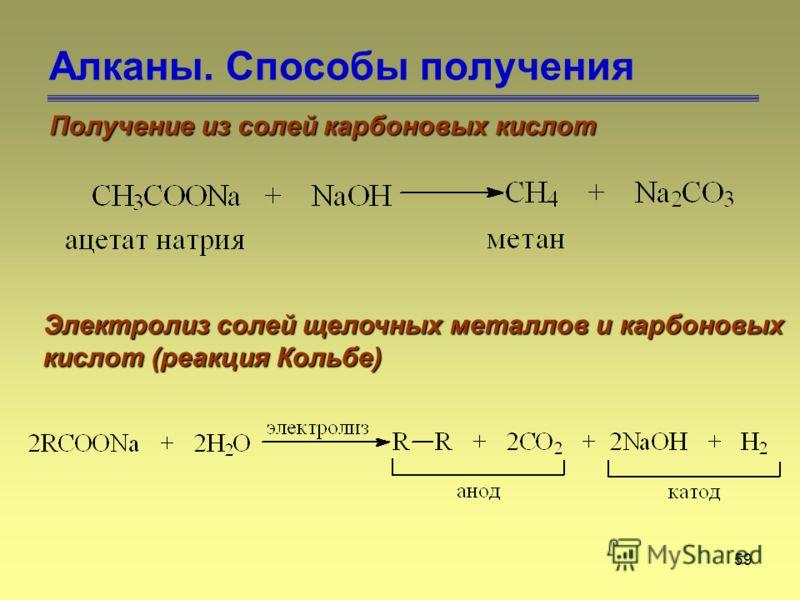 59 Алканы. Способы получения Получение из солей карбоновых кислот Электролиз солей щелочных металлов и карбоновых кислот (реакция Кольбе)