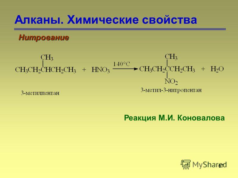 67 Алканы. Химические свойства Нитрование Реакция М.И. Коновалова