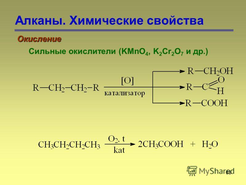 68 Алканы. Химические свойства Окисление Сильные окислители (KMnO 4, K 2 Cr 2 O 7 и др.)