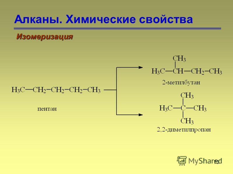 70 Алканы. Химические свойства Изомеризация