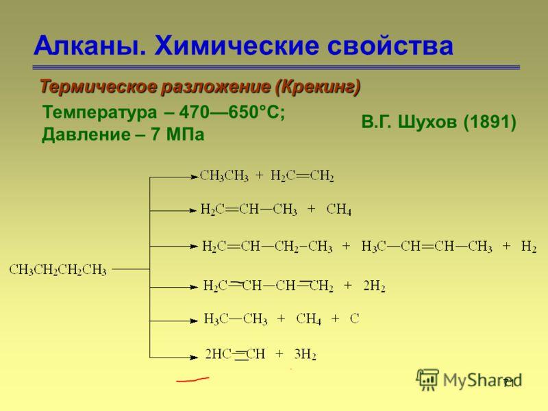71 Алканы. Химические свойства Термическое разложение (Крекинг) В.Г. Шухов (1891) Температура – 470650°С; Давление – 7 МПа