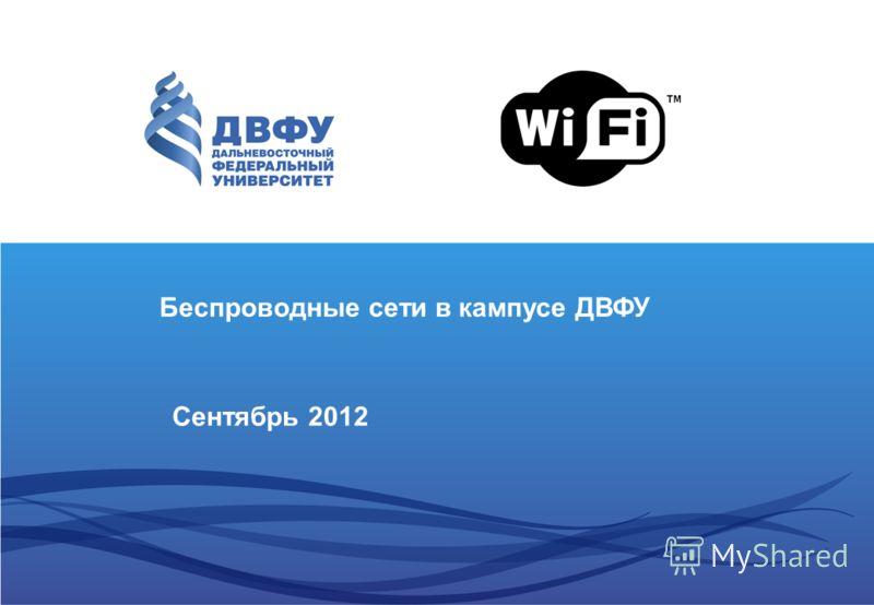 Беспроводные сети в кампусе ДВФУ Сентябрь 2012