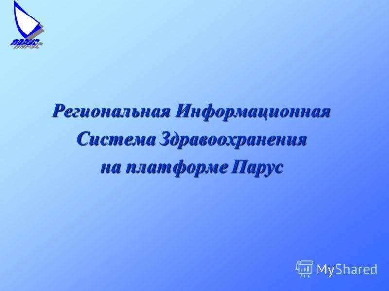 Региональная Информационная Система Здравоохранения на платформе Парус