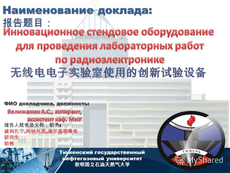 Тюменский государственный нефтегазовый университет Наименование доклада: Наименование доклада: ФИО докладчика, должность: :....