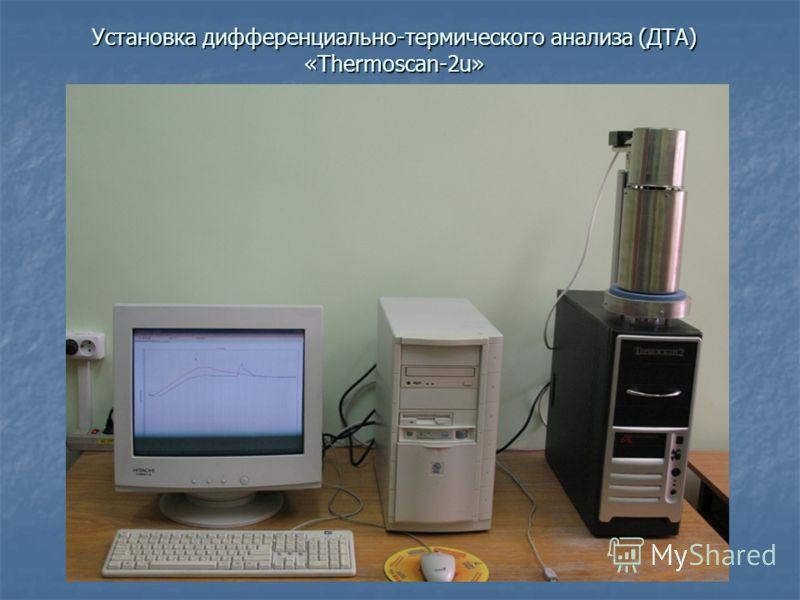 Установка дифференциально-термического анализа (ДТА) «Thermoscan-2u»
