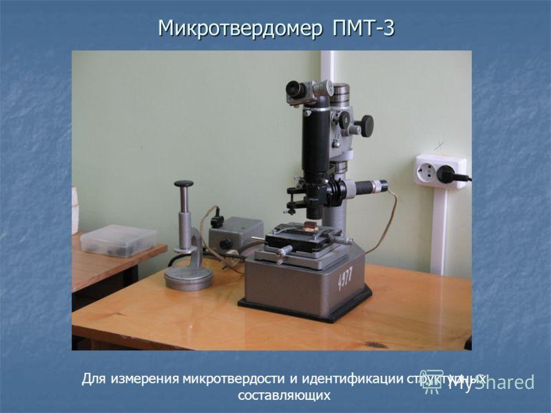 Микротвердомер ПМТ-3 Для измерения микротвердости и идентификации структурных составляющих