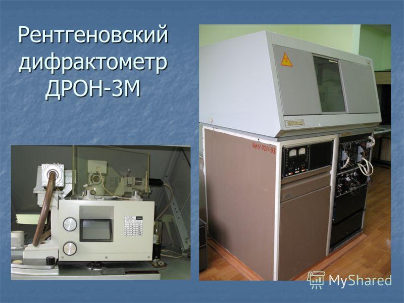 Рентгеновский дифрактометр ДРОН-3М