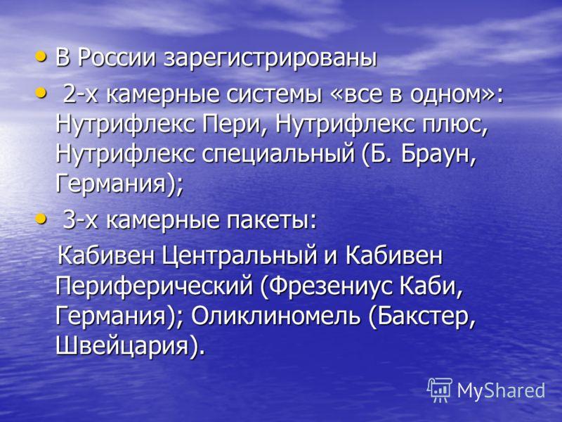 В России зарегистрированы В России зарегистрированы 2-х камерные системы «все в одном»: Нутрифлекс Пери, Нутрифлекс плюс, Нутрифлекс специальный (Б. Браун, Германия); 2-х камерные системы «все в одном»: Нутрифлекс Пери, Нутрифлекс плюс, Нутрифлекс сп